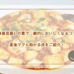 麻婆豆腐の素を使って劇的においしくなるコツ!産後ママも助かる技!