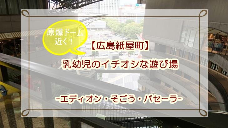 原爆ドーム近く!広島紙屋町で乳幼児のイチオシ遊び場-エディオン・そごう・パセーラ-