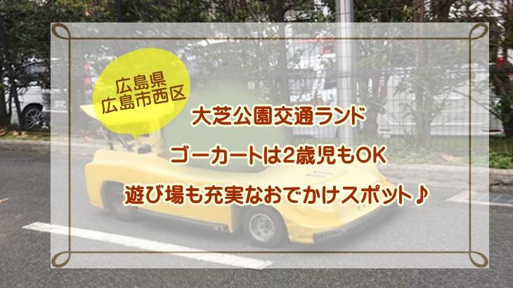 広島【大芝公園交通ランド】ゴーカートは2歳児もOK遊び場も充実♪