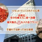 プリンスホテル広島冬の牡蠣&蟹食べ放題に子連れで泊まった感想!