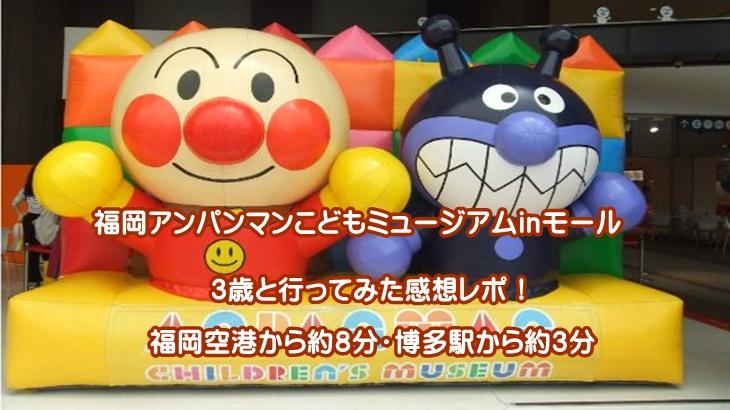 福岡アンパンマンミュージアムに3歳と!無料施設はある?空港も近い!