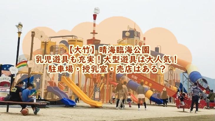 【大竹】晴海臨海公園は乳児遊具も充実!駐車場・授乳室・売店はある?