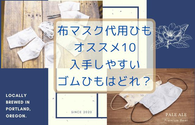 布マスク代用品ひもオススメ10★手作りマスクで入手しやすいゴム紐!