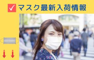 マスク最新入荷情報